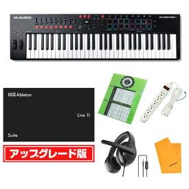 大特典付 【Live 11 Suite UPG セット】 M-Audio(エム・オーディオ) / Oxygen Pro 61 / 61鍵盤 USB MIDIキーボードコントローラー