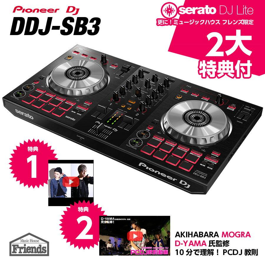 2大特典付 Pioneer(パイオニア) / DDJ-SB3 【Serato DJ Lite 無償】 PCDJコントローラー