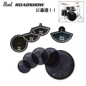 Pearl(パール)/ROADSHOW用消音セット【マッフルヘッド &パッド】