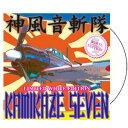 """DJ $hin / Kamikaze Seven (WHITE) [7""""] - 7インチバトルブレイクス -"""