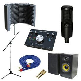6大特典付 【高音質レコーディングセット】audio-technica AT2020