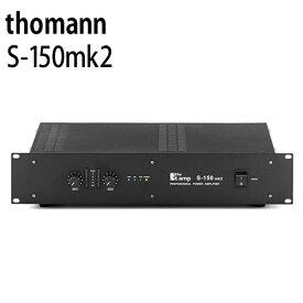 thomann (トーマン) / S-150mk2 - パワーアンプ - [85W+85W/8Ω、150W+150W/4Ω]【一年保証付き】