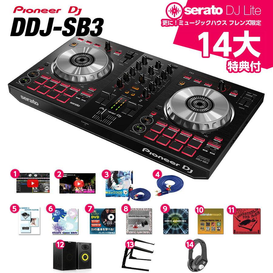 14大特典付 Pioneer(パイオニア) / DDJ-SB3 激安初心者Aセット (Serato DJ Lite 無償)