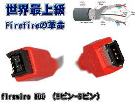 Unibrain(ユニブレイン) / 米国製 FireWire 800 (IEEE 1394b) タイプ (9p to 6p / 長さ 2m) 【世界最上級Firewireケーブル】
