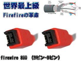 Unibrain(ユニブレイン) / 米国製 FireWire 800 (IEEE 1394b) タイプ (9p to 9p / 長さ 4.5m) 【世界最上級Firewireケーブル】