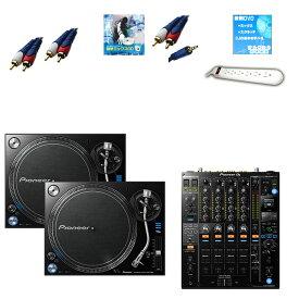 9大特典付 PLX-1000 / DJM-900NXS2 オススメBセット