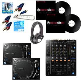 7大特典付 PLX-1000 / DJM-750MK2オススメBセット