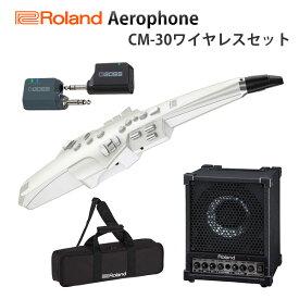 【CM-30ワイヤレスセット】 Roland(ローランド) / Aerophone (AE-10) ホワイト - エアロフォン / ウィンド・シンセサイザ ー