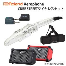 【CUBE STREETワイヤレスセット】 Roland(ローランド) / Aerophone (AE-10) ホワイト - エアロフォン / ウィンド・シンセサイザ ー