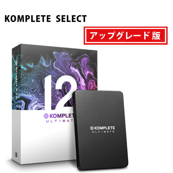 KOMPLETE 12 ULTIMATE UPG FOR SELECT (KOMPLETE SELECT からのアップグレード)/ Native Instruments(ネイティブインストゥルメンツ)