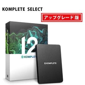KOMPLETE 12 UPG (KOMPLETE SELECT からのアップグレード版) / Native Instruments(ネイティブインストゥルメンツ)【期間限定半額セール〜7月1日まで】【6月末頃入荷予定】