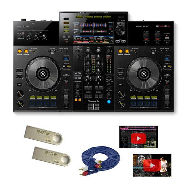 5大特典付 Pioneer(パイオニア) XDJ-RR 【rekordbox djライセンス付属】 USBメモリー対応 オールインワンDJコントローラー