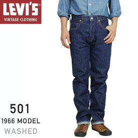 Levi's Vintage Clothing 501 XX 1966 MODEL リンスウォッシュデニム RINCE WASH リーバイス ヴィンテージ クロージング LVC メンズ ビンテージ ジーンズ ジーパン LEVIS 送料無料 楽天 通販 【RCP】