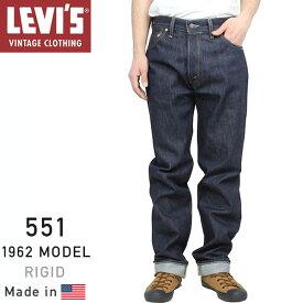 Levi's Vintage Clothing 551Z XX 1962 MODEL リジッドデニム RIGID リーバイス ヴィンテージ クロージング LVC LEVIS 19621-0001 メンズ インディゴ パンツ 生デニム ジーンズ ジーパン 送料無料 楽天 通販 【RCP】