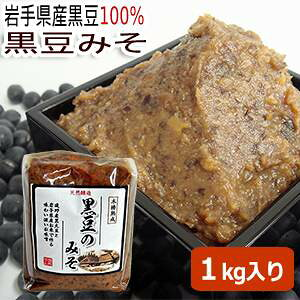 岩手県産「黒大豆」使用『黒豆のみそ 1kg』国産大豆/米味噌【RCP】02P03Sep16【岩手県_物産展】