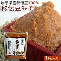 岩手産大豆(秘伝豆)使用秘伝豆のみそ国産大豆/米みそ【RCP】02P10Jan15