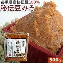 遠野産大豆(秘伝豆)使用『秘伝豆のみそ 500g』国産大豆/米みそ【RCP】02P03Sep16【岩手県_物産展】