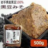 遠野産「黒大豆」使用『黒豆のみそ』国産大豆/米みそ【RCP】02P10Jan15