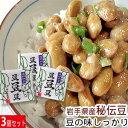 大粒の遠野納豆!秘伝豆の納豆『豆・豆・豆』(ず・ず・ず・)3個セット(40g×6パック)【がんばろう!岩手】【RCP】…