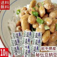 【送料無料】大粒の遠野納豆!秘伝豆の納豆『豆・豆・豆』(ず・ず・ず・)10個セット(40g×20パック)【RCP】02P01Mar15【送料込み】※沖縄・離島は送料無料の適応外です