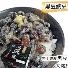 黒豆納豆遠野納豆『豆・豆・豆』(ず・ず・ず・)40g×2パック国産【RCP】02P03Sep16