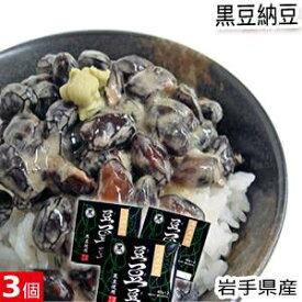 黒豆納豆 3個セット遠野納豆『豆・豆・豆』(ず・ず・ず・)(40g×2パック)×3個国産【RCP】02P03Sep16