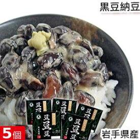 黒豆納豆 5個セット遠野納豆『豆・豆・豆』(ず・ず・ず・)(40g×2パック)×5個国産【RCP】02P03Sep16/