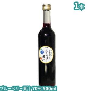 ブルーベリー果汁70%(500ml)岩手県産ブルーベリー使用【岩手県産】【RCP】02P03Sep16 濃縮還元飲料じゃない!国産無農薬のブルーベリージュースです!
