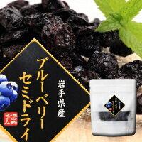 ブルーベリーセミドライ(20g)砂糖・農薬・添加物不使用ブルーベリー半乾燥【岩手県産】
