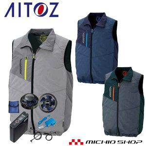 空調服 アイトス AITOZ ベスト・大風量ファン・バッテリーセット AZ-50197 2020年新型デバイス サイズ4L・5L・6L
