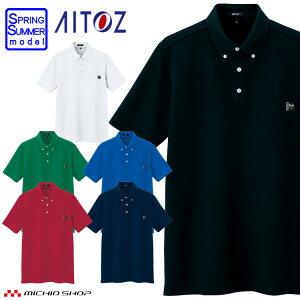 作業服 アイトス AITOZ 半袖ボタンダウンポロシャツ AZ-10611 男女兼用春夏 大きいサイズ5L・6L