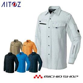 作業服 アイトス 長袖シャツ(男女兼用) 春夏 AZ-30435 大きいサイズ5L・6L AITOZ