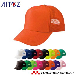 作業服 アイトス AITOZ アメリカンメッシュキャップ AZ-MC31