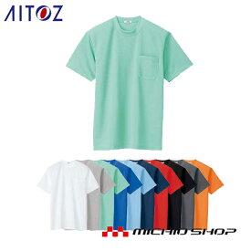 作業服 AITOZ アイトス 吸汗速乾(クールコンフォート)半袖Tシャツ ポケット付 男女兼用 AZ-10576 大きいサイズ5L・6L