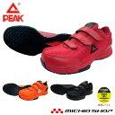 安全靴 ピーク PEAKWOK-4506 PEAK SAFETY セーフティスニーカー