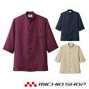 飲食サービス系ユニフォーム アルベ arbe チトセ chitose兼用 コックシャツ(五分袖) 7756 通年