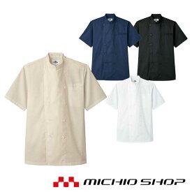 飲食サービス系ユニフォーム アルベ arbe チトセ chitose兼用 コックシャツ(半袖) AS-8047 通年