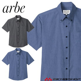 飲食サービス系ユニフォーム アルベ arbe チトセ chitose 兼用 ボタンダウンシャツ(半袖) EP-8236 通年