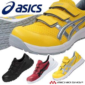 ●安全靴 アシックス asics スニーカー ウィンジョブ JSAA規格A種認定品 FCP202 マジックテープ ベルトタイプ ローカット ワーキングシューズ
