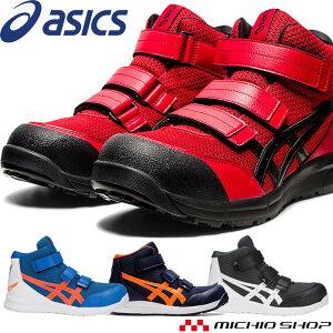 ●安全靴 アシックス asics スニーカー ウィンジョブJSAA規格A種認定品 FCP203 マジックテープ ベルトタイプ ハイカット ワーキングシューズ