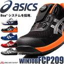 [送料無料]安全靴 アシックス asics スニーカー ウィンジョブ JSAA規定A種認定品 FCP209 Boa ローカット セーフティシ…