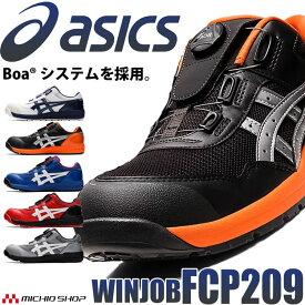 [送料無料][グレー2月中旬入荷予定先行予約]安全靴 アシックス asics スニーカー ウィンジョブ JSAA規定A種認定品 FCP209 Boa ローカット セーフティシューズ