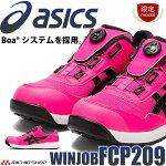 [2月中旬入荷先行予約][限定色]安全靴アシックスasicsスニーカーウィンジョブFCP209Boa2021年春夏新作