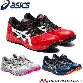 [送料無料]安全靴 アシックス asics スニーカー ウィンジョブ JSAA規定A種認定品 FCP210 ワーキングシューズ セーフティシューズ