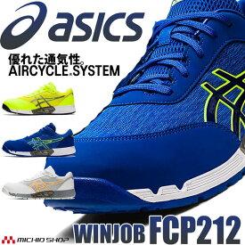 [3月末入荷先行予約]安全靴 アシックス asics スニーカー ウィンジョブ JSAA規定A種認定品 FCP212 AC ワーキングシューズ セーフティシューズ 2021年春夏新作