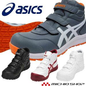 ●[新色3月末入荷先行予約]安全靴 アシックス asics スニーカー ウィンジョブ FCP302 セーフティシューズ ハイカット