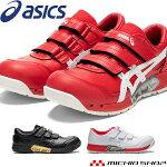 安全靴アシックスasicsスニーカーウィンジョブFCP305