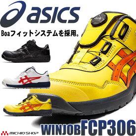 [送料無料]安全靴 アシックス asics スニーカー ウィンジョブ JSAA規定A種認定品 FCP306 AC ローカット セーフティシューズ