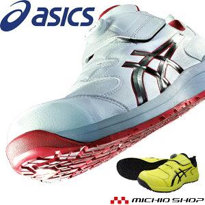 安全靴 アシックス asics スニーカー ウィンジョブ JSAA規定A種認定品 FCP307 Boa ワーキングシューズ セーフティシューズ 2021年春夏新作