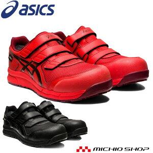 [送料無料]●安全靴 アシックス asics スニーカー ウィンジョブ JSAA規定A種認定品 FCP602 G-TX ローカットタイプ 防水 セーフティシューズ ゴアテックス